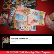 Clairvoyant help. Divination. Love magic