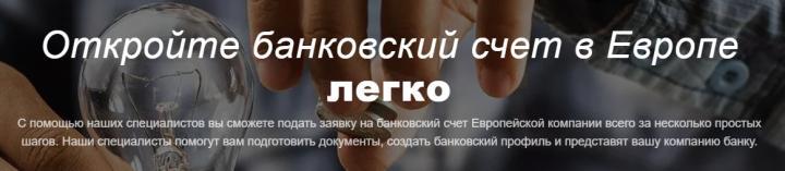 Реєстрація компаній в Європі
