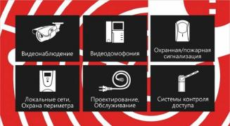 Установка, продажа видеонаблюдения, домофона, СКУД