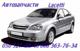 Запчасти Шевроле Лацетти Chevrolet Lacetti Автозапчасти